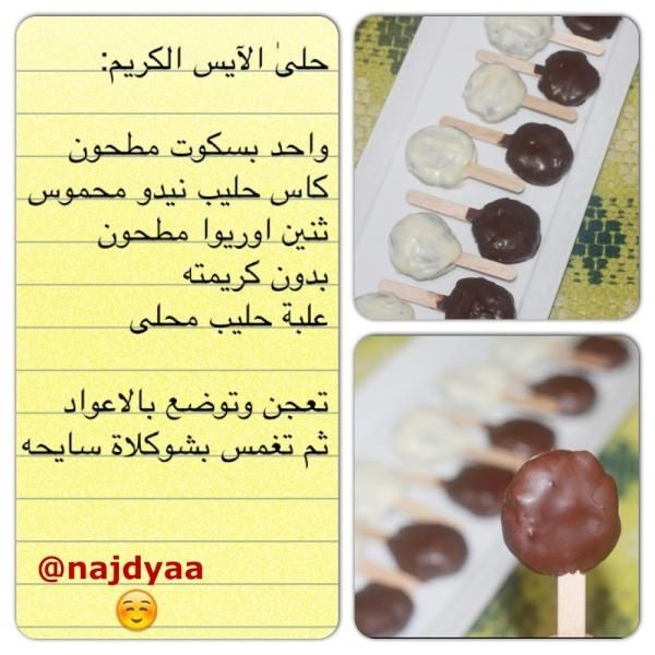 Pin By Asma 1188 On حلا قهوه Arabic Food Cooking Recipes Recipes