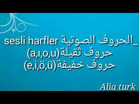 الحروف2أنواع الحروف في اللغة التركية كيفية نطق حرفg Youtube Learn Turkish Learning