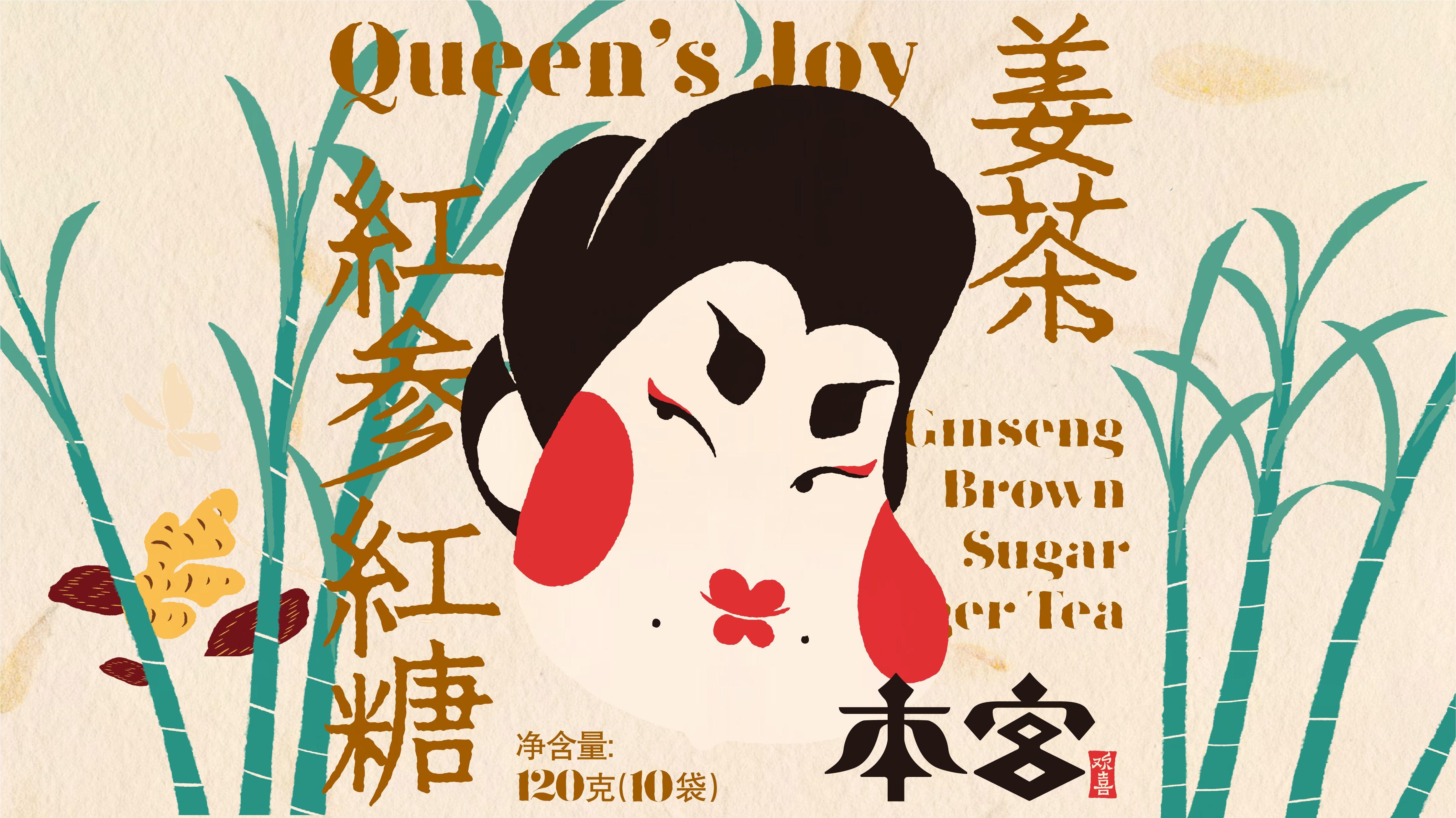 pin by pei on 如何用文化 ip 重塑东方滋补文化 poster design asian design poster ads
