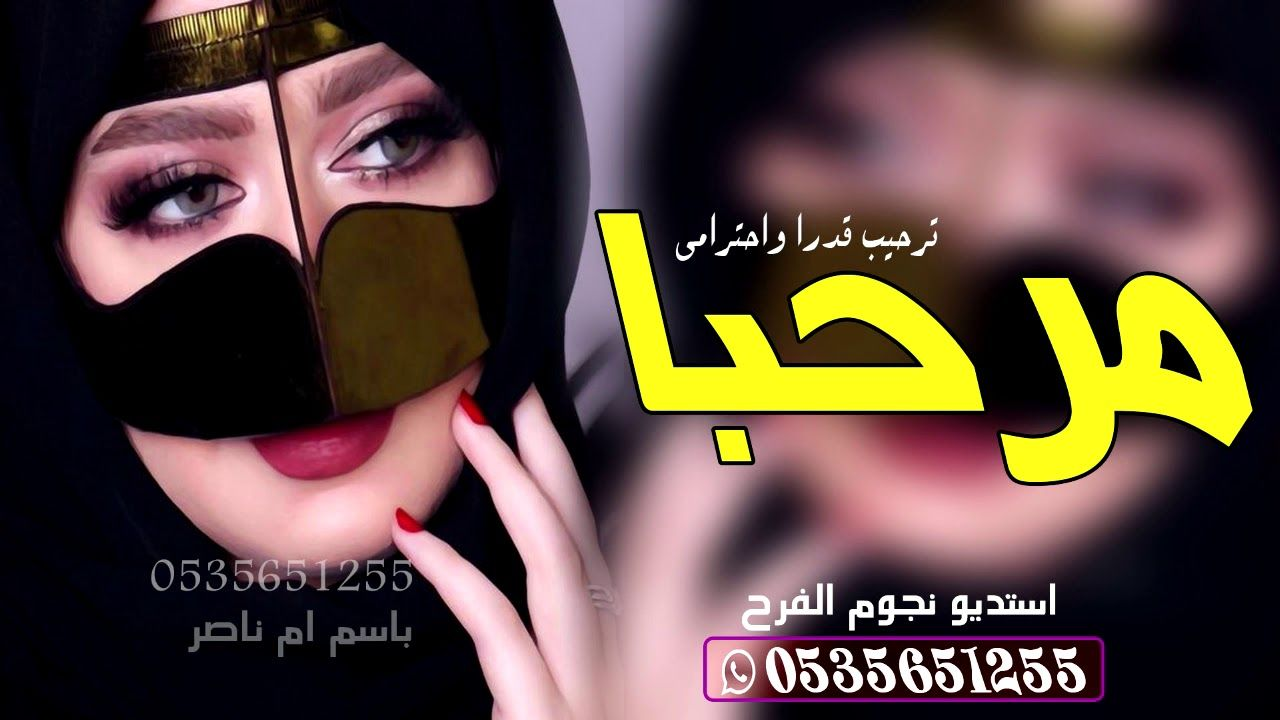 شيلة باسم ام ناصر 2020 ىشيلة مرحبا ترحيب قدرا واحترامي باسم ام ناصر Movie Posters Youtube Movies