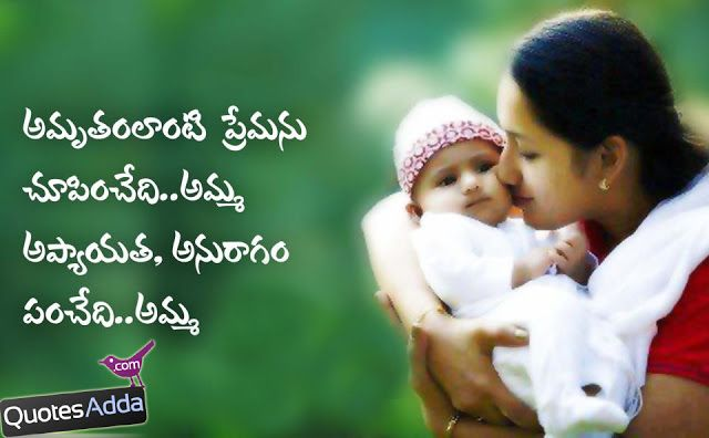 Quotes About Mother In Telugu Quotesaddacom Telugu Quotes