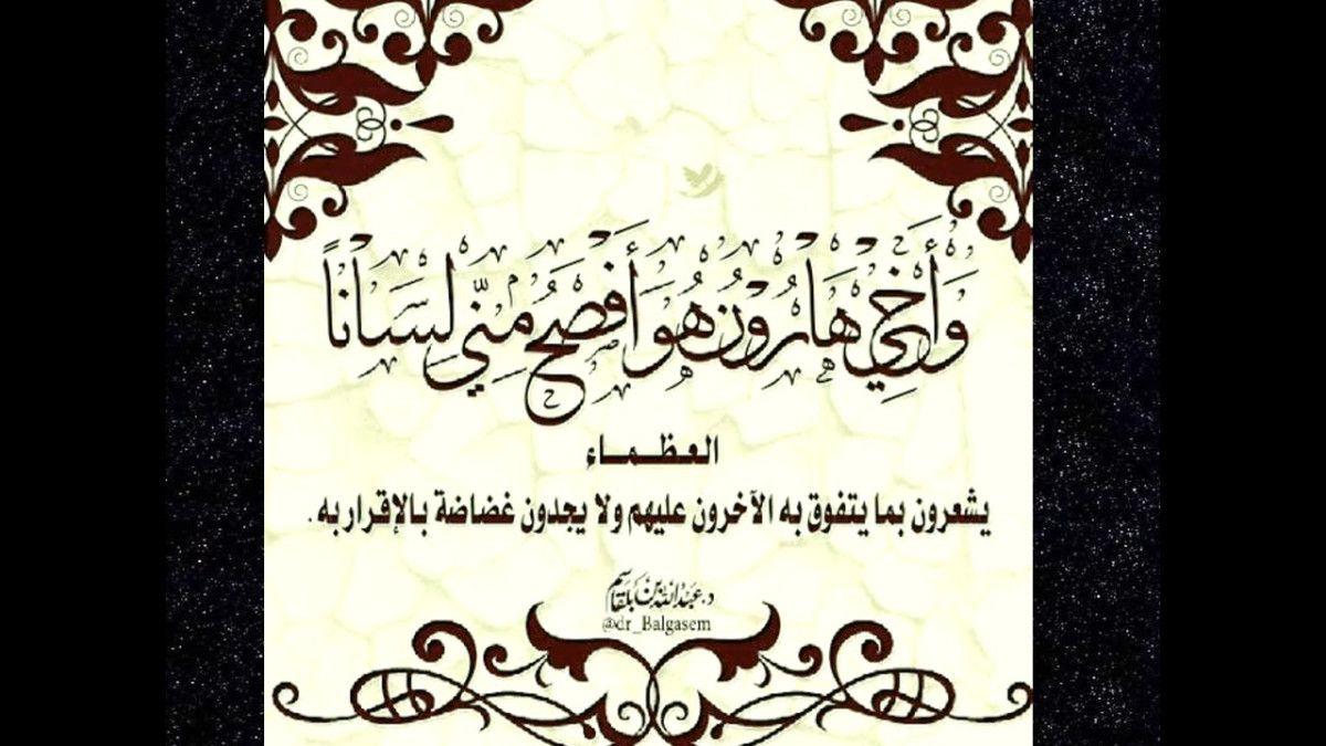 ما هي الفصاحة و ما هي شروطها Arabic Quotes Arabic Calligraphy Arabic
