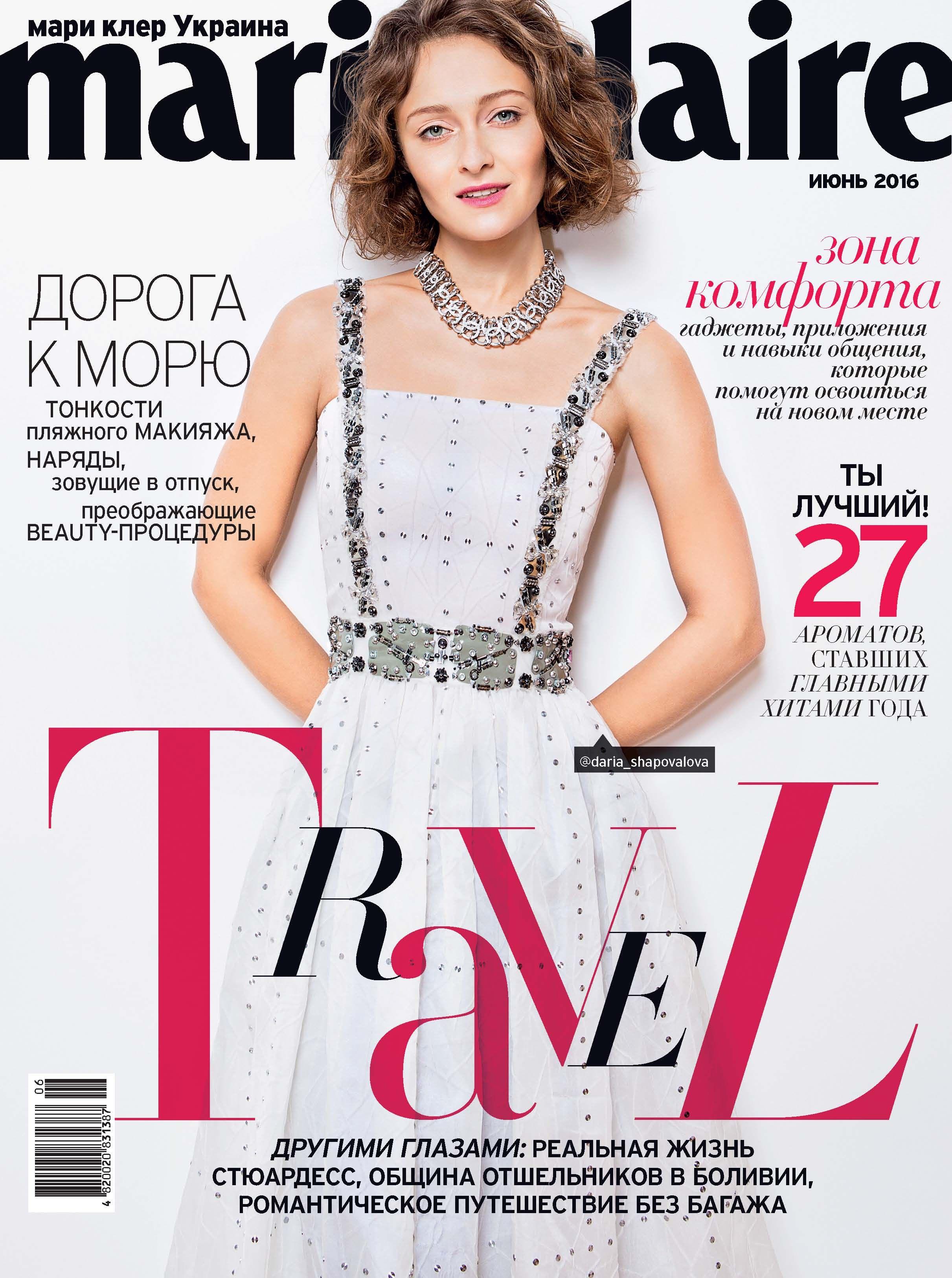 Daria Shapovalova for Marie Claire Ukraine June 2016 cover