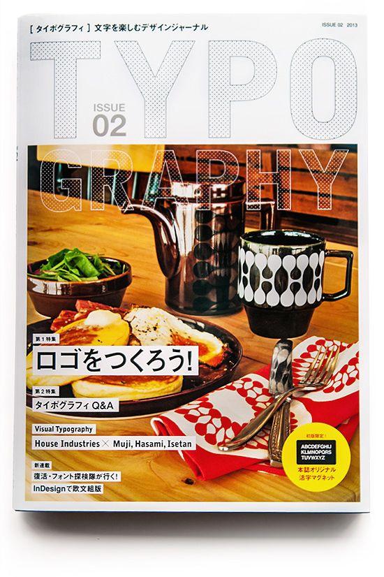 typography, magazine, house industries, japan, hasami, muji, isetan