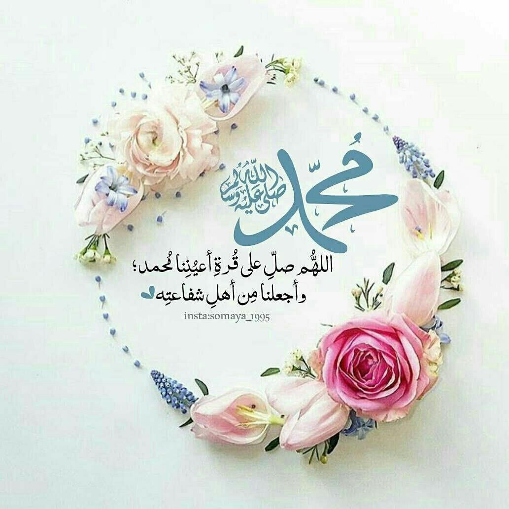 اللهم صل وسلم وبارك على سيدنا محمد وآل محمد يوم عرفة Islamic Wallpaper Islamic Gifts Islamic Caligraphy Art