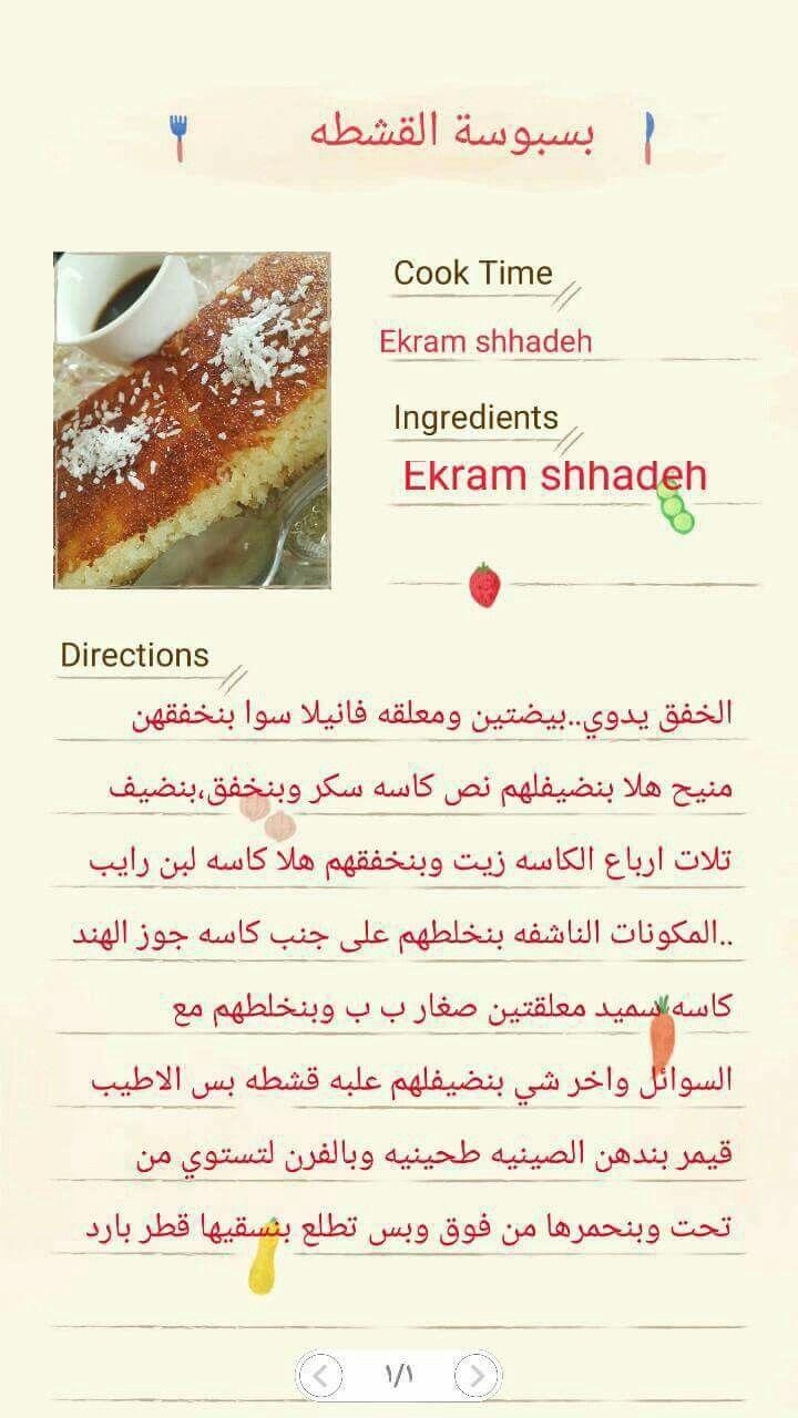 بسبوسة القشطة Cooking Sweets Ingredients