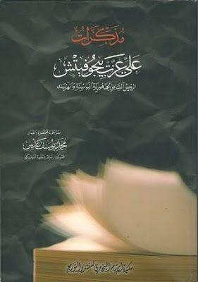 كتاب هروبي الى الحرية ترجمة محمد عبد الرؤوف pdf