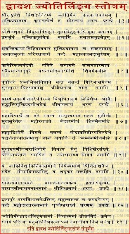 Jyotirling Stotra Vedic Mantras Mantras Hindu Mantras