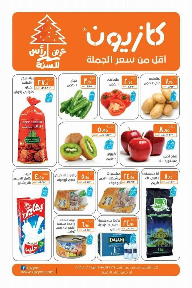 كازيون Kazyon ماركت مصر عروض 27 ديسمبر 2015 حتى 2 يناير 2016 عرض رأس السنة Beef Burger Beef Burger