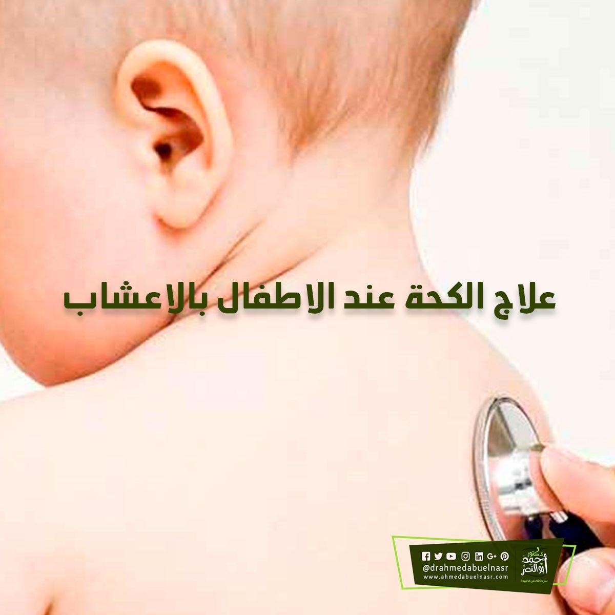 علاج الكحة عند الاطفال بالاعشاب