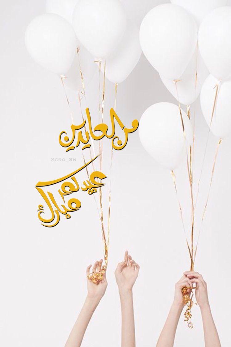 مخطوطات عساكم من عوادة مفرغة 2014 Eid Cards Eid Mubarak Greetings Arabic Calligraphy Design