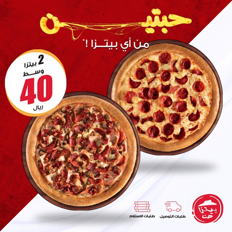 عروض المطاعم عروض مطعم بيتزاهت السعودية حبتين بـ 40 ريال عروض اليوم In 2020 Food Breakfast Waffles