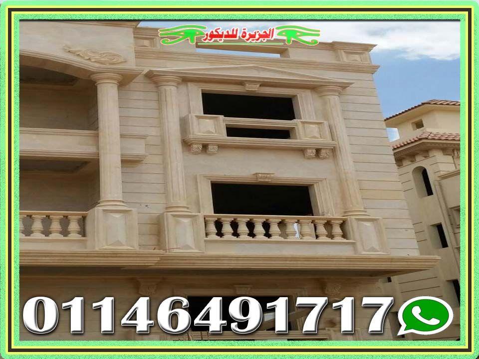انواع الحجر الهاشمى فى مصر واسعاره 01012006456 Outdoor Decor Home Decor Decor