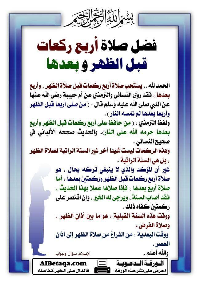 Desertrose فضل صلاة أربع ركع قبل صلاة الظهر وبعدها Islam Beliefs Islamic Teachings Islamic Quotes Quran