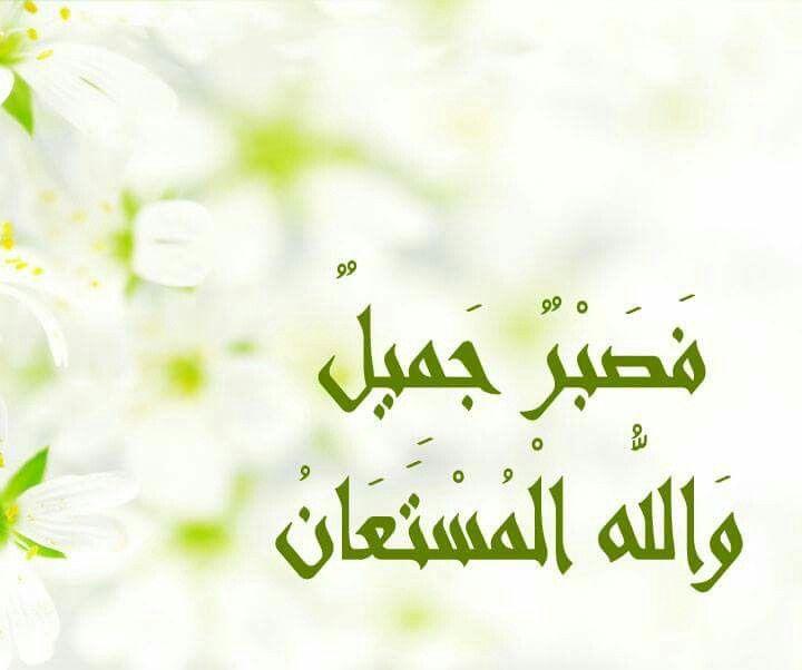 الله المستعان Islam