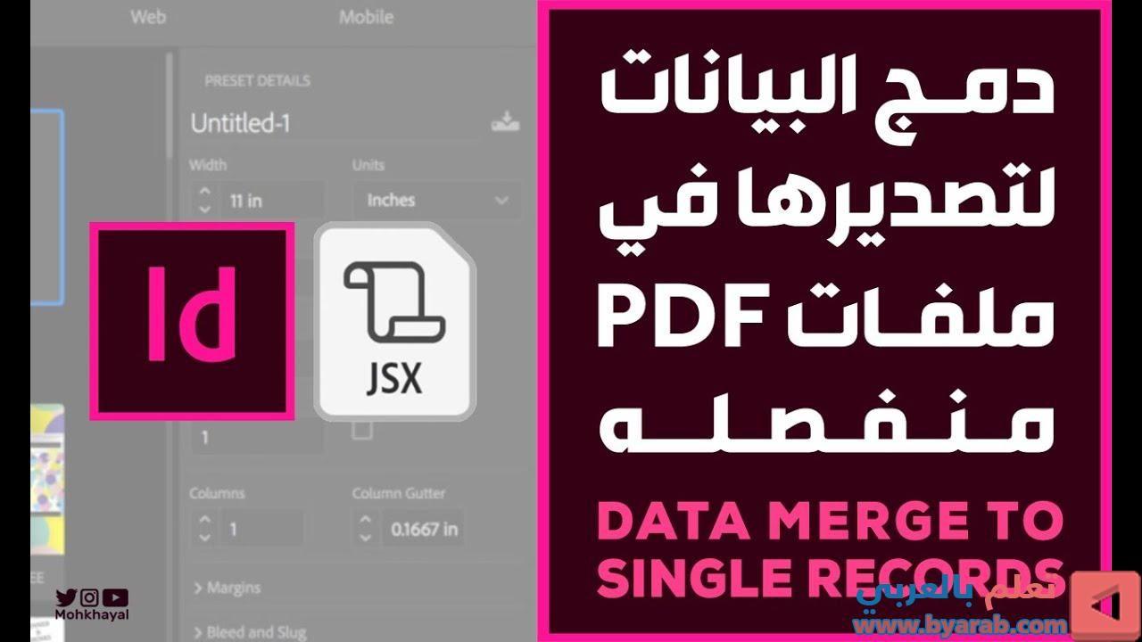سكريبت دمج البيانات لتصديرها في ملفات Pdf منفصلة حسب الأسم ادوبي انديزاين Records Data