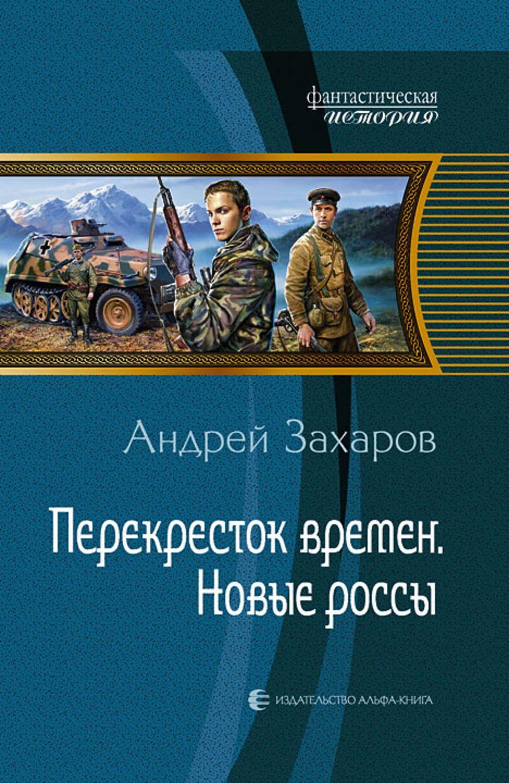 Михаил левитин книги скачать бесплатно