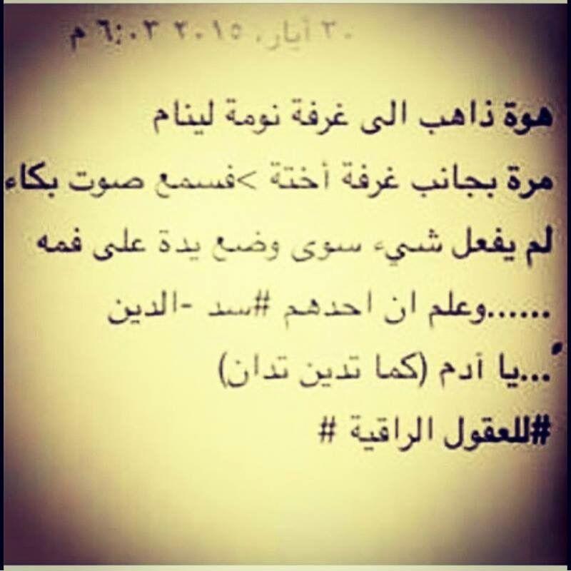 للعقول الراقيه Arabic Calligraphy Calligraphy