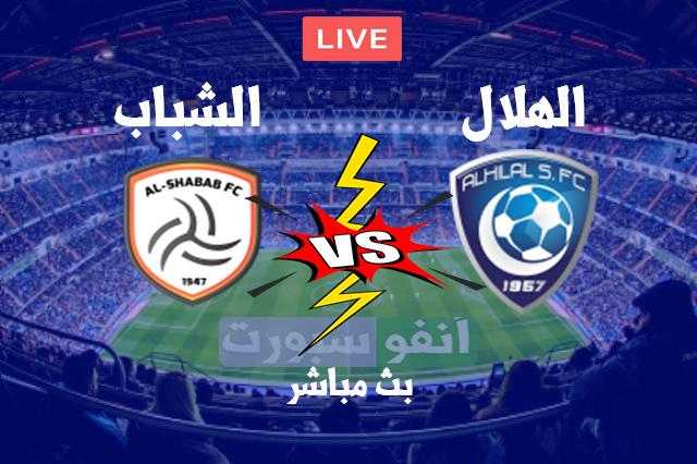 مشاهدة مباراة الهلال والشباب بث مباشر الدوري السعودي للمحترفين Match Of The Day Sport Team Logos Juventus Logo