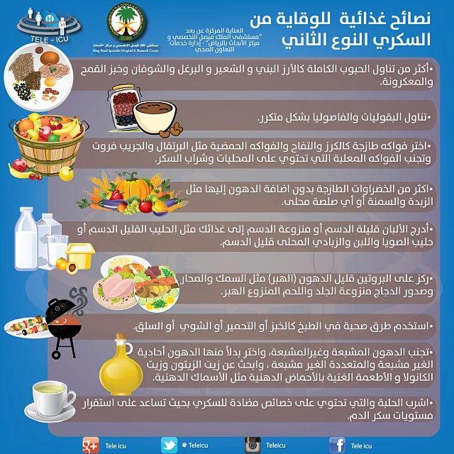 نصائح غذائية للوقاية من السكري النوع الثاني Health Fitness Nutrition Health Health And Beauty Tips