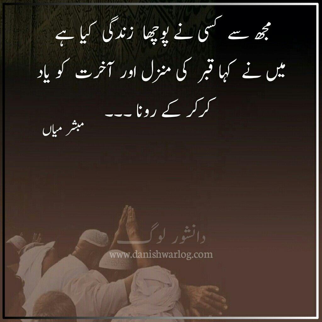 مجھ سے کسی نے پوچھا Urdu Funny Poetry Islamic Quotes Poetry Quotes