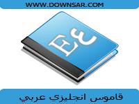 Android تحميل قاموس انجليزي عربي بدون انترنت للموبايل مجانا تحميل قاموس انجليزي عربي تطبيقات الأندرويد انجليزي بدون انترنت Dictionary Download Dictionary