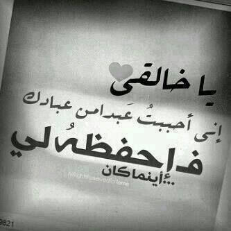 صور دعاء لمن نحب Sowarr Com موقع صور أنت في صورة Cool Words Arabic Quotes Romantic Quotes
