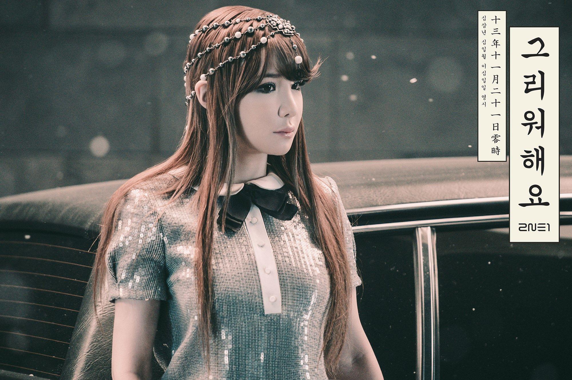 2NE1 - MISSING YOU (그리워해요) - BOM by. YG ENTERTAINMENT