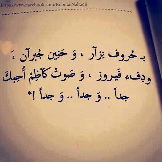 أحبك أعشقك بموت فيك C Motaz Al Tawil Words Quotes Love Words Arabic Quotes