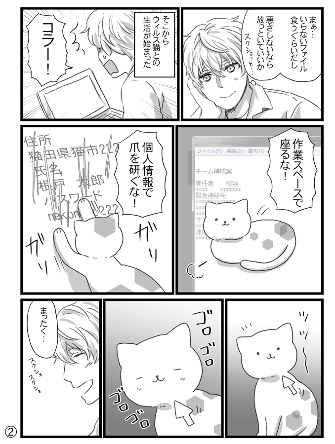 ミカサにゃんの飼い主 Mikasalove611 さんの漫画 14作目 ツイコミ 仮 猫 漫画 漫画 猫 ブログ
