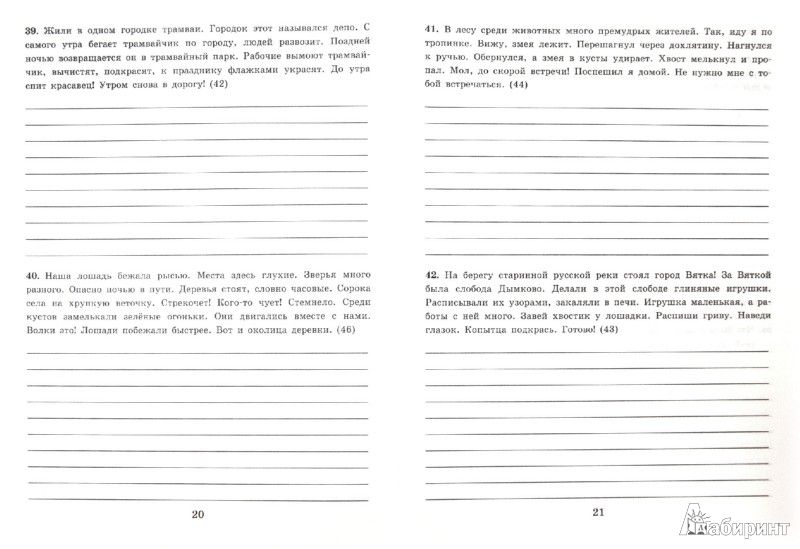 Контрольные списывания по русскому языку solt  Контрольные списывания по русскому языку