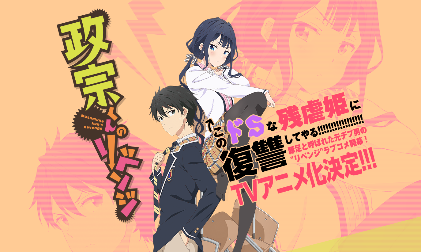 Romantic Comedy manga about Revenge, Masamunekun's