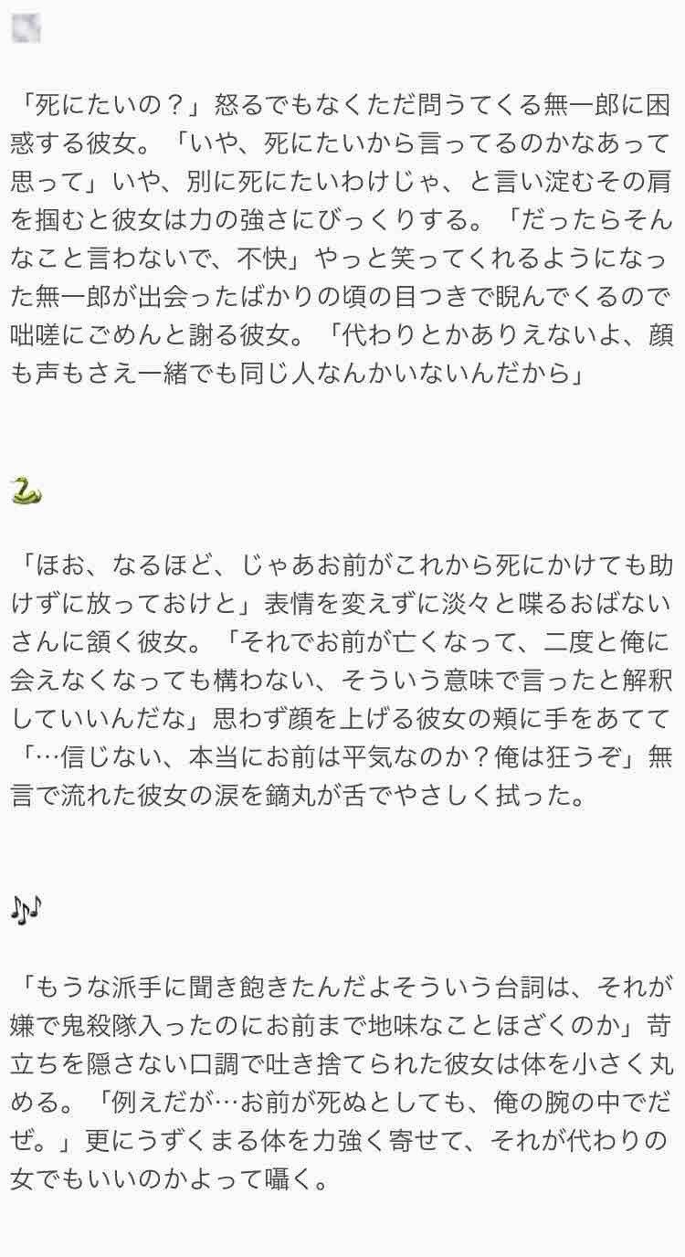 鬼 滅 の刃 夢小説 無一郎 「時透無一郎」の検索結果 - 小説・夢小説・占い