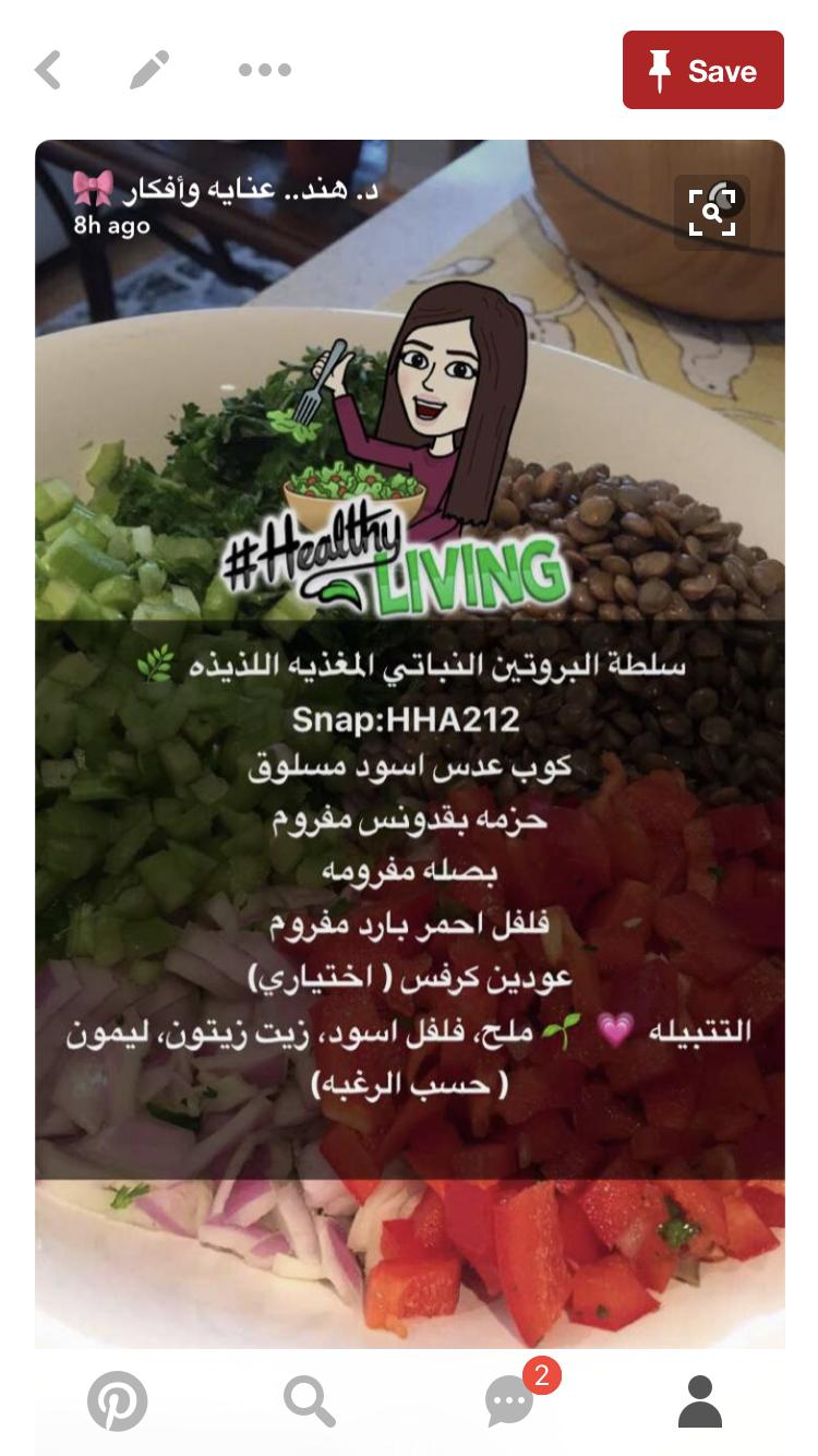سلطة البروتين Healthy Dessert Recipes Healty Food Recipes