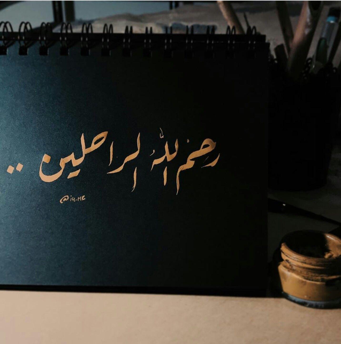 Pin By La Reina Aya On كتابه على الورق Ex Quotes Some Words Words