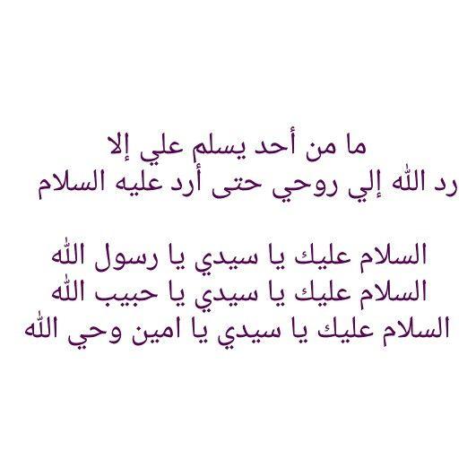ما من أحد يسلم علي إلا رد الله إلي روحي حتى أرد عليه السلام Math Arabic Calligraphy Math Equations