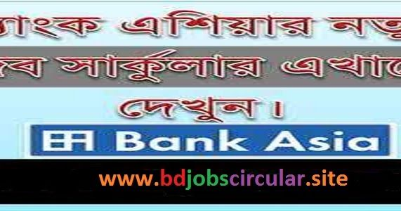 Bank Asia Limited Assistant Relationship Officer (ARO) Job