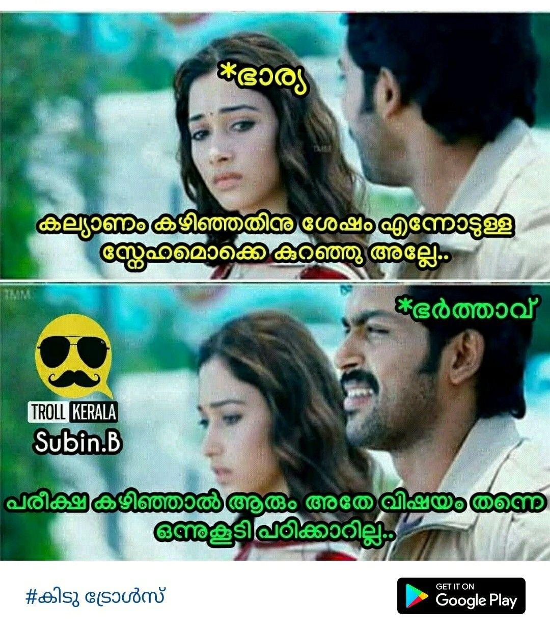 Pin On Malayalam Comedy Gold