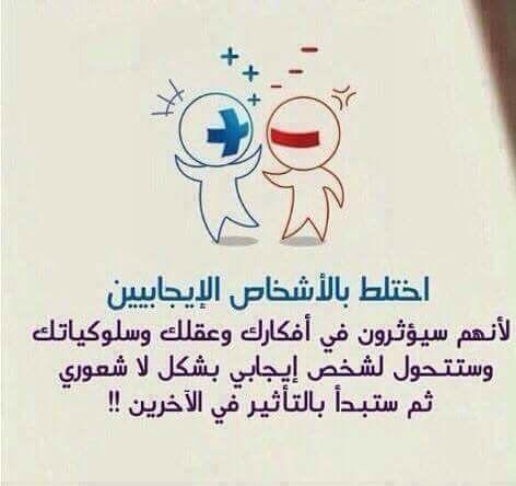 اختلط بالاشخاص الايجابيين لانهم سيؤثرون في افكارك و عقلك وسلوكياتك وستتحول لشخص ايجابي بشكل لاشعوري Quotations Quotes Good Morning Arabic