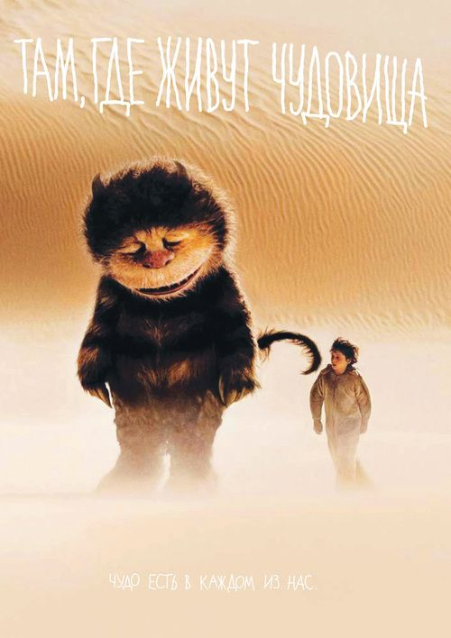 Watch Where The Wild Things Are 2009 Full Movie Online