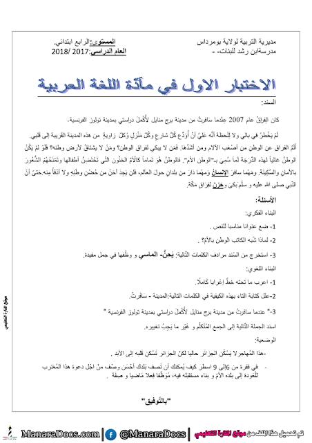 نموذج رقم 06 اختبارات اللغة العربية الفصل الاول السنة الرابعة 4 ابتدائي الجيل الثاني Math Exam Math Equations
