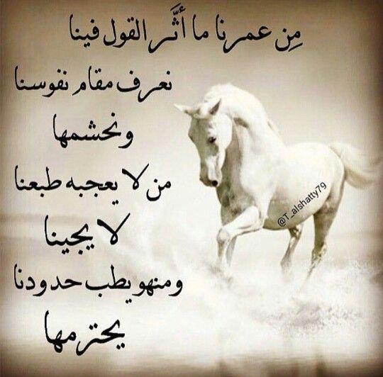 نعرف مقام نفوسنا ونحشمها Morning Quotes Images Beautiful Arabic Words Friends Quotes
