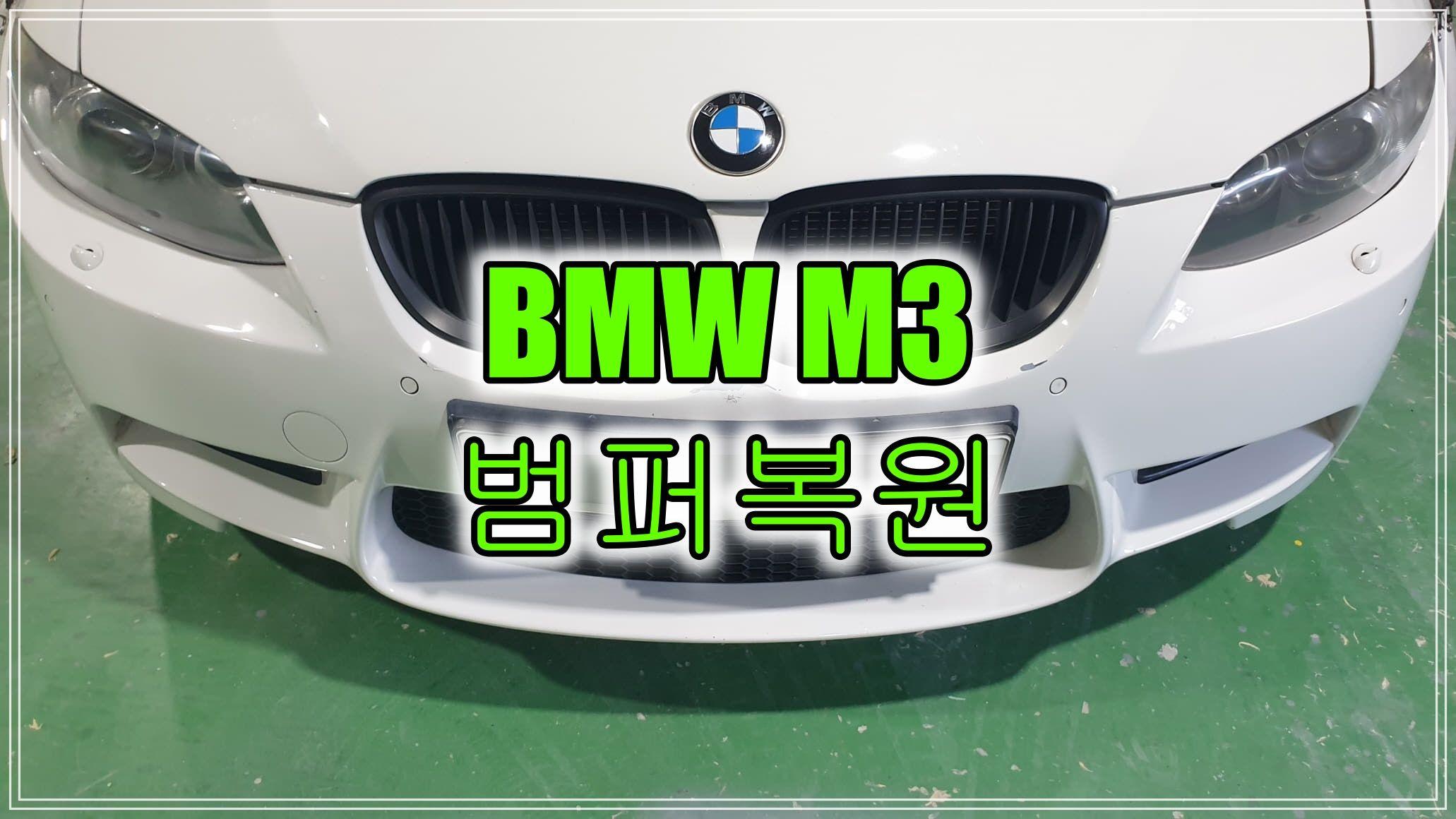 인천 외제차 Bmw M3 앞 범퍼 깨짐 긁힘 범퍼복원으로 교체 비용 절반으로 줄이기 바이에른 자동차 소매
