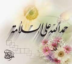 Url Jpg 238 212 Islamic Love Quotes Graphic Tank Top Image