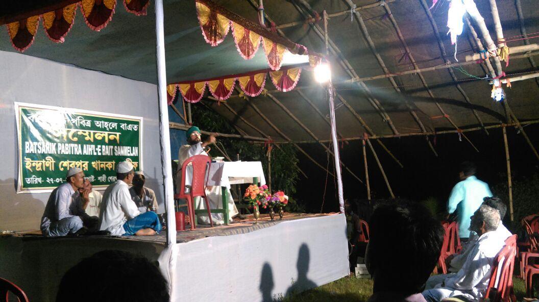 Ahlul Bayt Conference