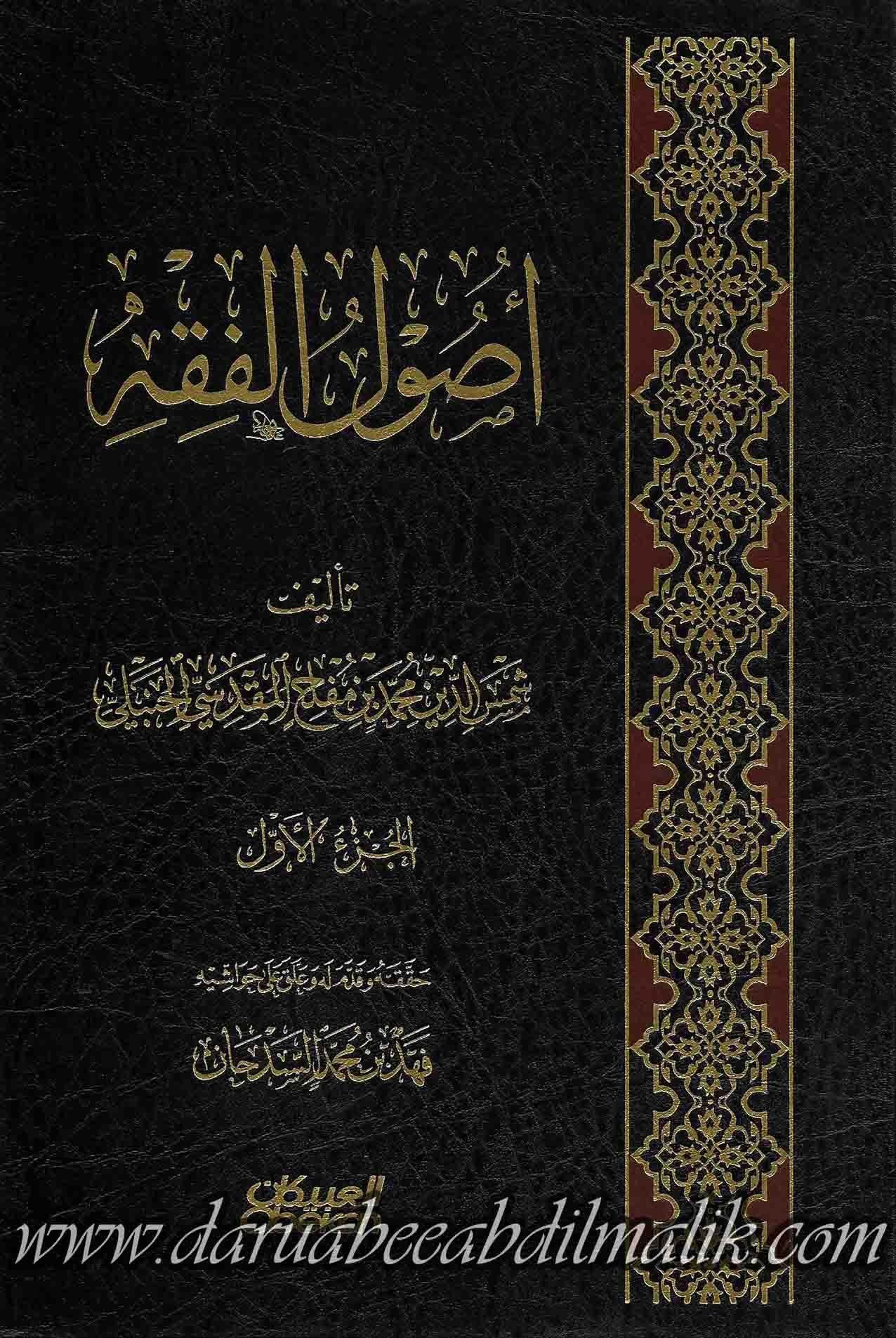 Usool Al Fiqh Li Ibn Muflih 1 4 كتاب أصول الفقه لإبن مفلح Paperback Books Writing Paperbacks