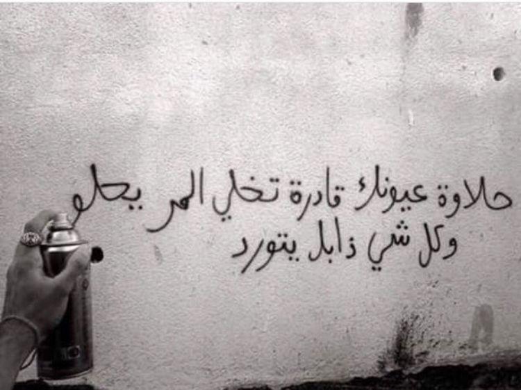 حلاة عيونك قادره تخلي المر يحلى وكلشي ذابل يتورد Street Quotes Sweet Love Quotes Words Quotes