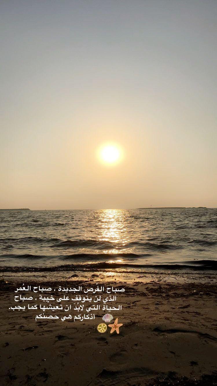صباح الخير اذكار الصباح Celestial Sunset Outdoor