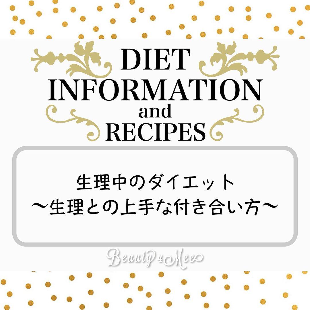 生理中 ダイエット