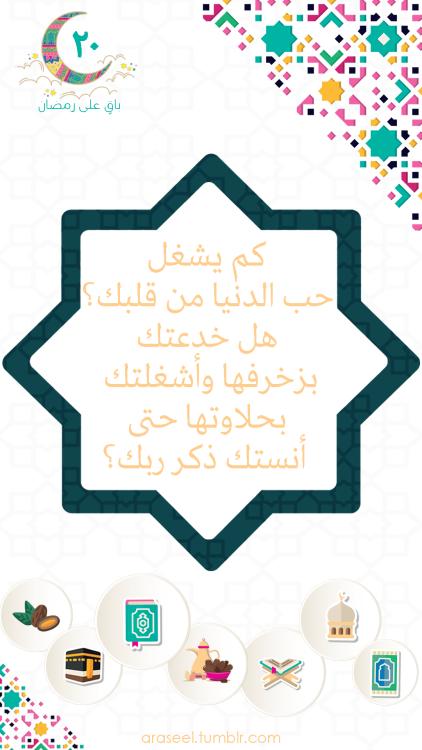 باق على رمضان 20 يوماكم يشغل حب الدنيا من قلبك هل خدعتك Blog Backgrounds Retro Art Frame